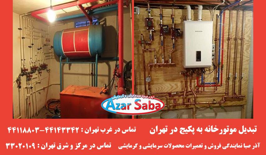 تبدیل موتورخانه به پکیج در تهران