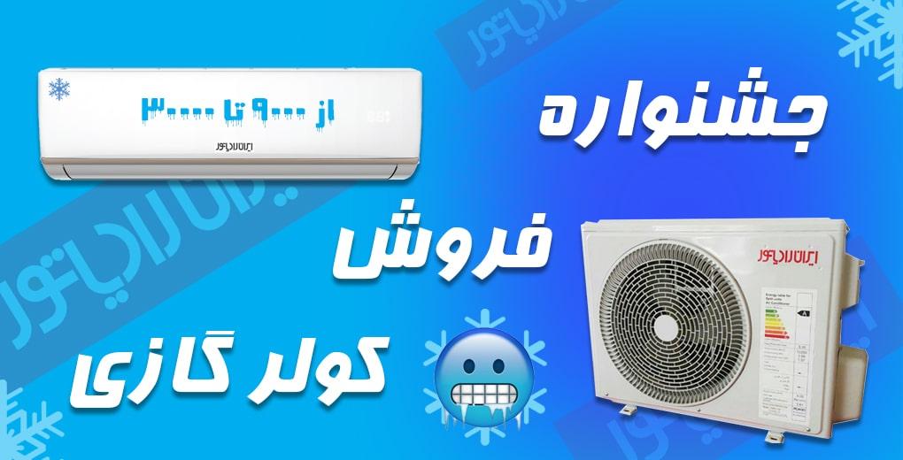 خرید کولر گازی ارزان ایران رادیاتور در تهران اینترنتی