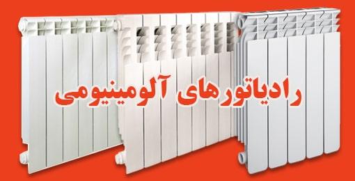 خرید آنلاین اینترنتی رادیاتور ارزان الومینیومی لوکس ایران رادیاتور بوتان در تهران