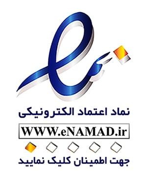 نماد اطمینان الکترونیکی آذر صبا اینماد