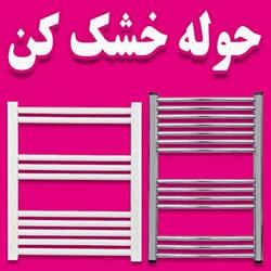 خرید آنلاین اینترنتی حوله خشک کن استیل آلومینیومی لوکس در تهران