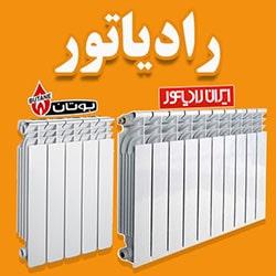 خرید آنلاین اینترنتی رادیاتور ارزان 10 پره الومینیومی لوکس ایران رادیاتور بوتان در تهران